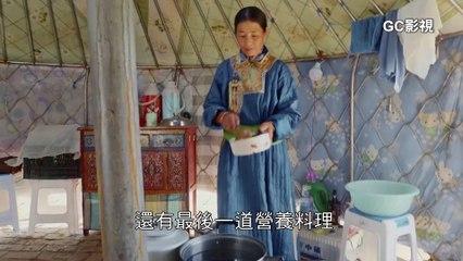 蒙古風味奶茶 與眾不同茶類飲品∣萬物滋養第二季 草原的盛宴∣美食節目∣紀錄片線上看