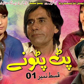Pat Patonay | Pashto Comedy Drama Serial | Episode 01 | Spice Media - Lifestyle