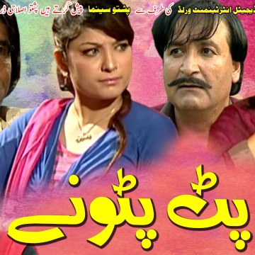 Pat Patonay | Pashto Comedy Drama Serial | Episode 05 | Spice Media - Lifestyle