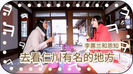 [광고포함] 인플루언서 이혜란, 은지와 떠나는 인천 여행 【仁川旅游视频活动介绍】