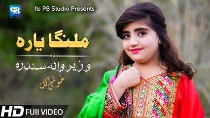 Pashto new song 2020   Malanga Yaara   Khushi Gul - New Pashto Songs   Pashto Video Song   hd 2020