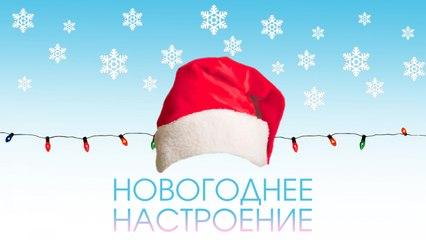 Various Artists - Новогоднее настроение