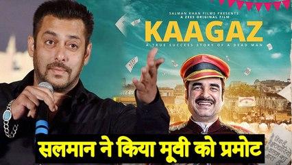 Salman Khan Promote Kaagaz Trailer |_Pankaj T |_Satish K | A ZEE5 Original Film