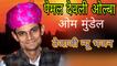 ओम मुंडेल का एक और धमाकेदार सॉन्ग - तेजाजी का सुपरहिट भजन || Tejaji New Song 2021 || Om Mundel Bhajan | Rajasthani Bhajan | Superhit Marwadi Song || FULL HD Video