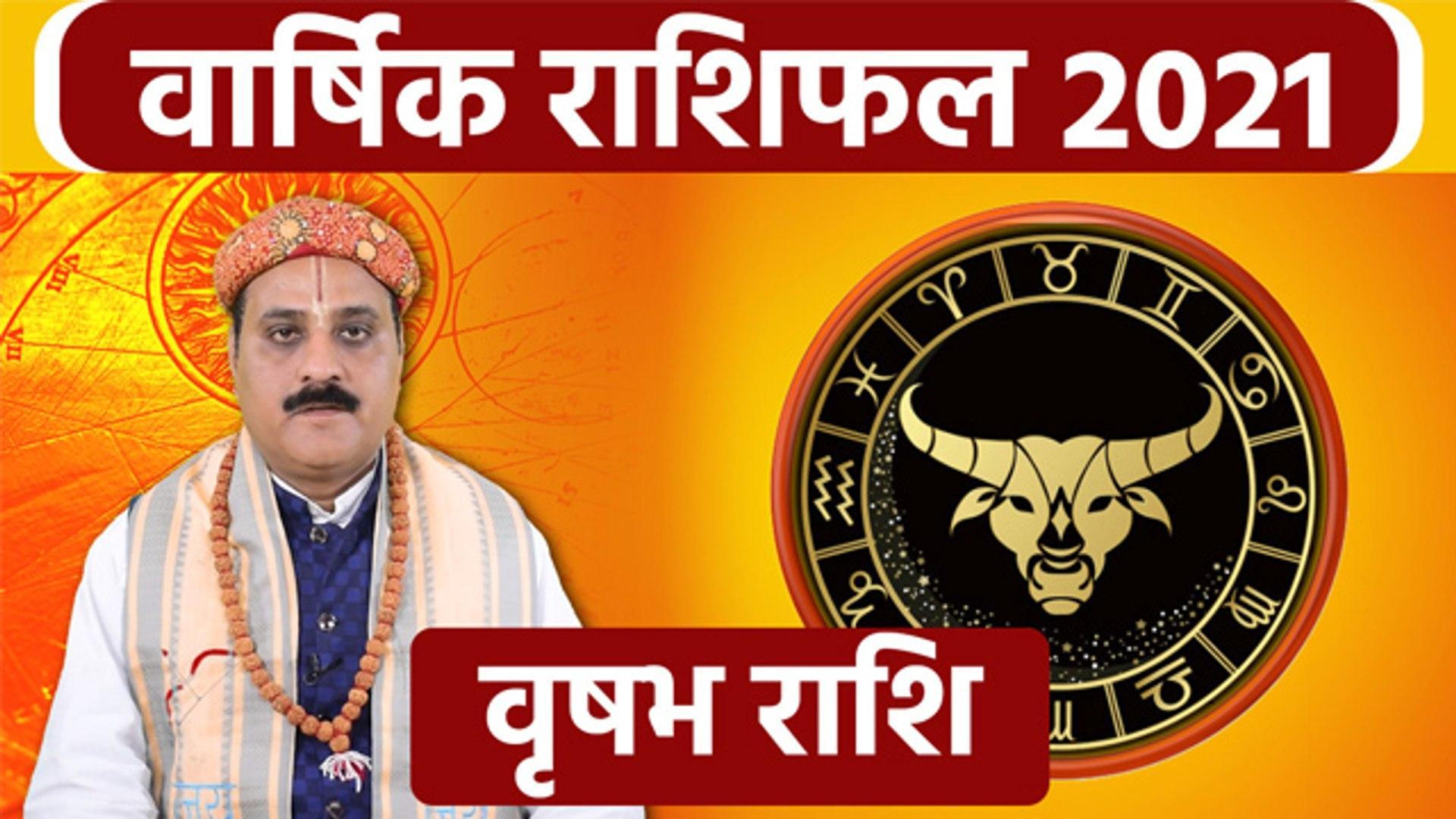 Vrishabha  Rashifal 2021: वृषभ राशिफल 2021 | वनइंडिया हिंदी