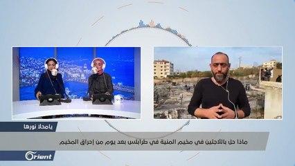 تغطية خاصة لراديو أورينت من موقع مخيم المنية في طرابلس اللبنانية بعد إحراقه بالكامل