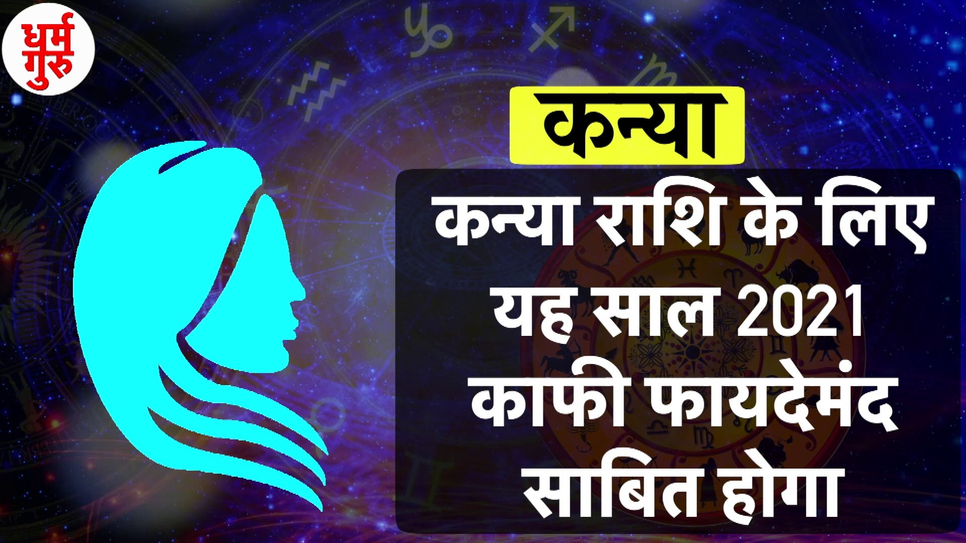 Kanya Rashi 2021 | Horoscope  2021 | कन्या राशि साल 2020 राशिफल | कन्या rashifal  2021| कन्या राशिफल