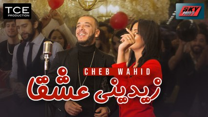 Cheb Wahid - Zidini 3ich9ane (Official Video Clip)