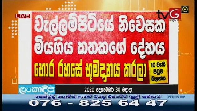 Derana Aruna 30-12-2020