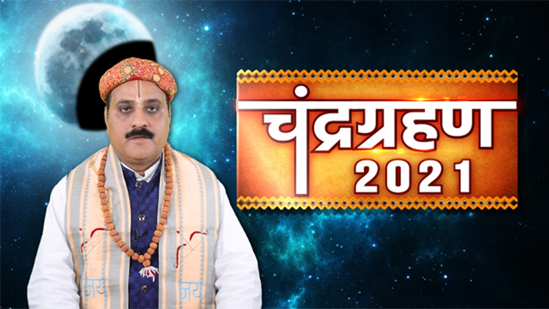 Chandra Grahan 2021: 2021 का चंद्रग्रहण | Grahan 2021 Dates and Times In Hindi | Boldsky