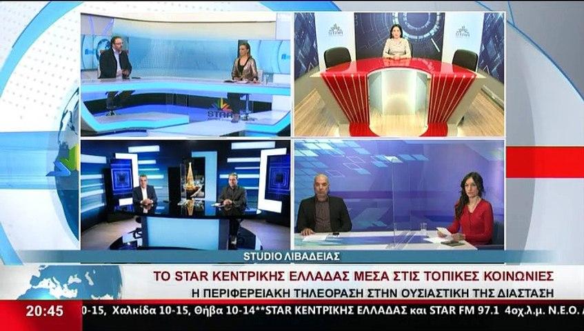 Tο STAR Κεντρικής Ελλάδας μέσα στις τοπικές κοινωνίες