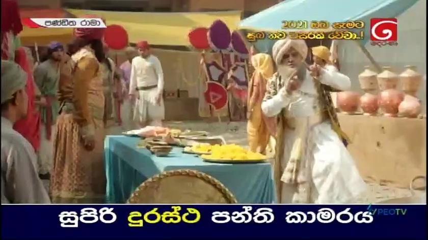 Pandith Rama 01-01-2021 Thumbnail