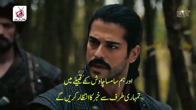 Kurulus Osman Season 1 - Episode 4 with Urdu Subtitles PART 1