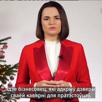 Новогоднее обращение Светланы Тихановской (Белсат, 31.12.20)