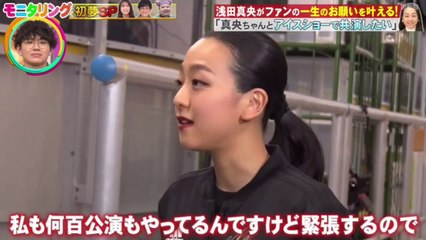 浅田真央 Mao Asada Part 2 ファンの夢を叶えるアイスショーで舞う  『ニンゲン観察モニタリング』