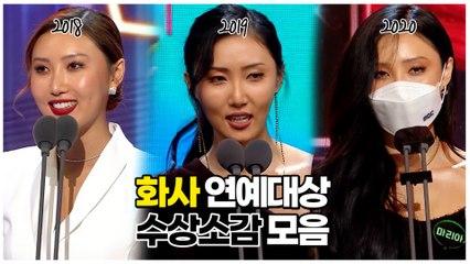 #화사   차곡차곡 성장한 화사의 연예대상 수상소감 모음   2020 MBC방송연예대상 #TVPP MBC 201229 방송