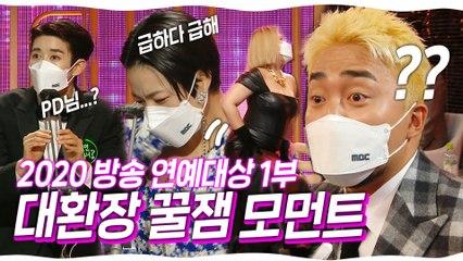 처음부터 끝까지 터짐 주의  MBC방송연예대상 1부 대환장 꿀잼 모먼트#TVPP MBC 201229 방송