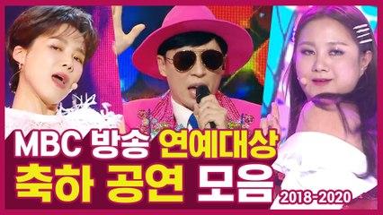 다시봐도 무대맛집   2018-2020 MBC 연예대상 축하 공연 무대 모음.zip   #TVPP   MBC 201229 방송