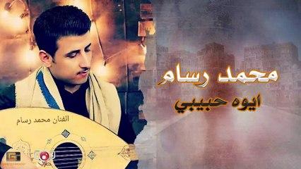 ايوة حبيبي   امير الاغنية الشبابية   محمد رسام   Mohammed Rasam - Aywh Habibi