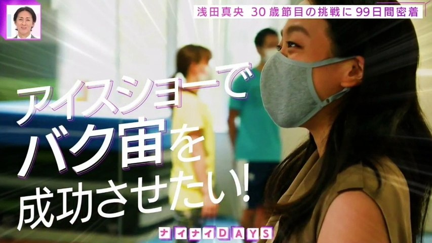 浅田真央 Mao Asada 30歳節目の挑戦に99日間密着アイスショーでバク宙を成功させたい