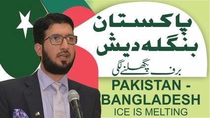 Pakistan Bangladesh taluqat | Baraf pighalnay lagi | Sahibzada Sultan Ahmed Ali | Alfaqr Tv