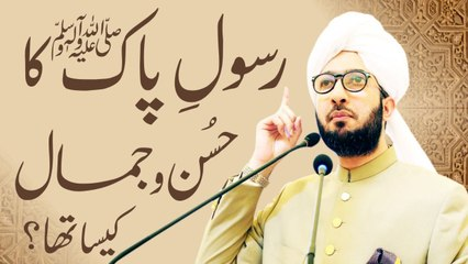 Rasool Pak SAWW Ka Husn o Jamaal Kesa Tha?│Complete Speech│Sahibzada Sultan Ahmed Ali │ Alfaqr.Tv
