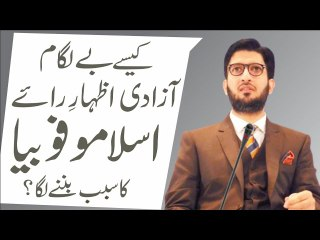 Kese be lagaam azadi e izhar e raye #Islamophobia ka sabab banne laga?│Sahibzada Sultan Ahmed Ali
