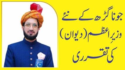 Junagadh ke na'ay Vazir e Azam ki taqaruri | Sahibzada Sultan Ahmed Ali Sb | Alfaqr Tv
