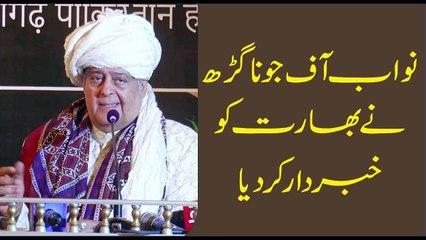 Nawab of Junagadh Ne Bharat Ko Khaberdar Ker Dya | H.H. Nawab Muhammad Jahangir Khanji | Alfaqr Tv