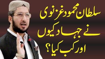 Sultan Mehmood Ghaznavi ne Jahad kab aur kyun kia?│Sahibzada Sultan Ahmed Ali Sahib│Alfaqr.tv