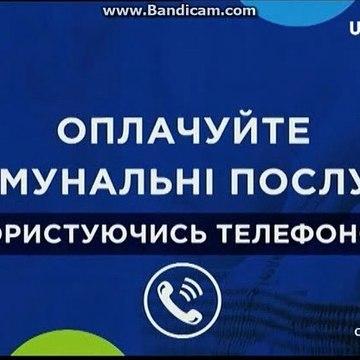 """Фрагмент конца эфира канала """"UA:Рівне"""" (07.01.2021)"""