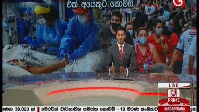 Ada Derana Lunch Time News 07-01-2021