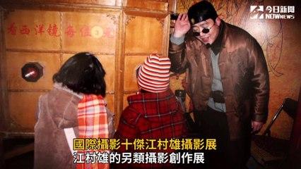 國際攝影十傑江村雄攝影展