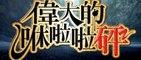 THE GREAT SHU RA RA BOOM (2014) Trailer VOST-ENG - JAPAN