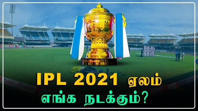 IPL 2021 Auction எங்கே தெரியுமா? BCCI அதிரடி முடிவு | OneIndia Tamil