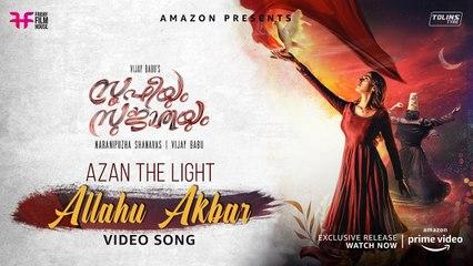 Azan The Light - Allahu Akbar Video Song _| Sufiyum Sujatayum _| M Jayachandran |_ Zia Ul Haq