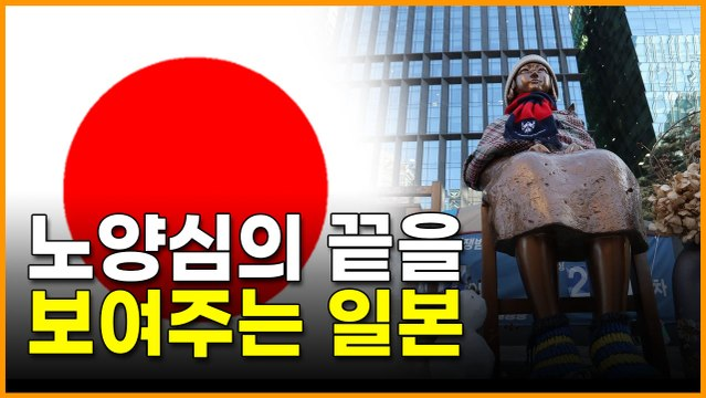 노양심의 끝을  보여주는 일본