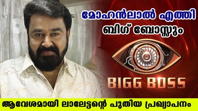 Mohanlal reveals bigg boss 3 surprise