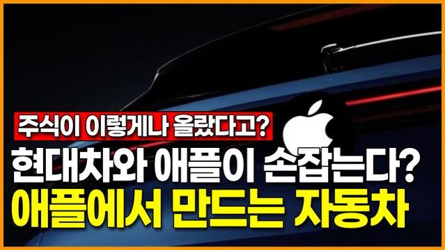 현대차와 애플이 손잡는다? 애플에서 만드는 자동차