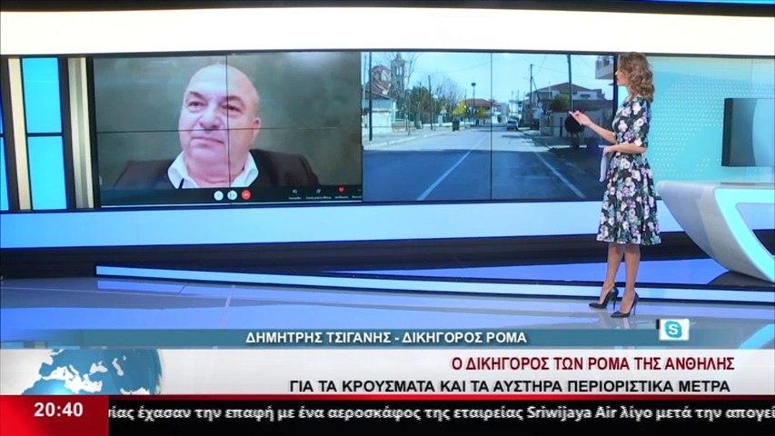 Καζάνι που βράζει η Ανθήλη μετά το lockdown. Τι λέει ο δικηγόρος των Ρομά στο STAR K.E.