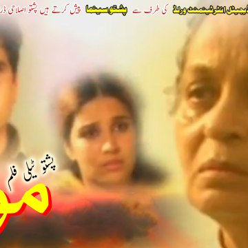 Pashto New Telefilm | Moor | Special Message | Spice Media - Lifestyle