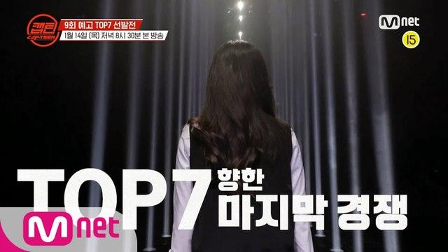 [캡틴/9회예고] ♨마지막 생존경쟁♨ 파이널 미션 티켓을 거머쥘 TOP7 선발전! l 목요일 저녁 8시 30분 Mnet