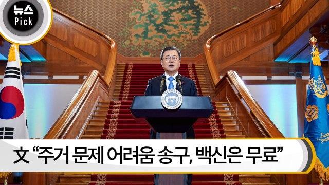 """[뉴스픽] 文 """"주거 문제 어려움 송구…백신은 무료 접종"""""""