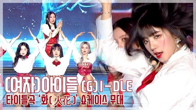 [TOP직캠] (여자)아이들((G)I-DLE), 타이틀곡 '화(火花)' 쇼케이스 무대(210111)