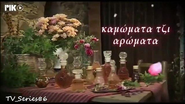 Καμώματα τζ' αρώματα - Επεισόδιο 880 (6ος κύκλος)