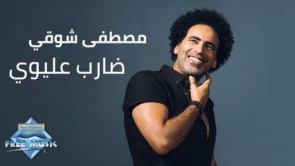 Mostafa Shawky – Dareb 3ilewi | مصطفى شوقي – ضارب عليوي