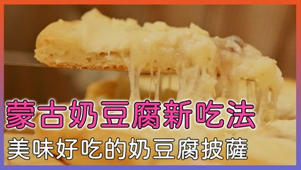 美味好吃特色料理 蒙古美食奶豆腐披薩∣萬物滋養第二季 草原的盛宴∣美食節目∣紀錄片線上看