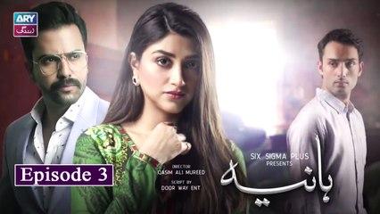 Hania - Episode 3   Zoya Nasir & Ghana Ali   ARY Zindagi Drama
