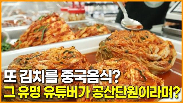 또 김치를 중국음식? 그 유명 유튜버가 공산단원이라며?