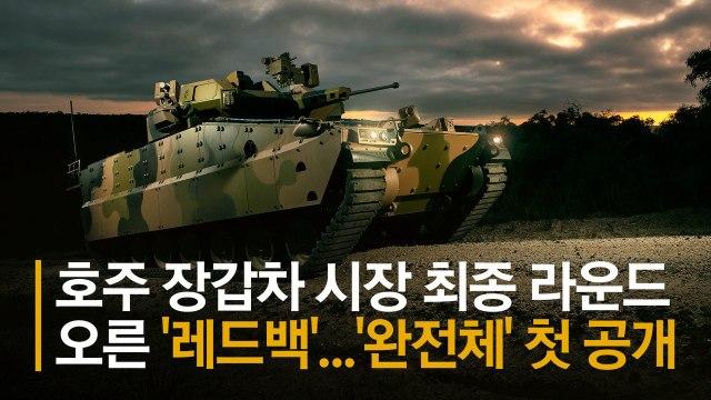 22조 호주 장갑차 수주 결승…한화 '레드백' 완전체 첫공개 [영상]